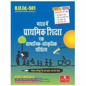 DELED 501: भारत में प्राथमिक शिक्षा: एक सामाजिक-सांस्कृतिक परिप्रेक्ष्य book in Hindi medium