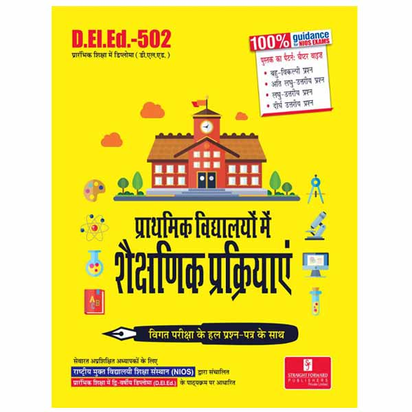deled-502-book-hindi-medium