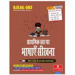 DELED 503: प्राथमिक सत्तर पर भाषाएँ सीखना book in Hindi medium