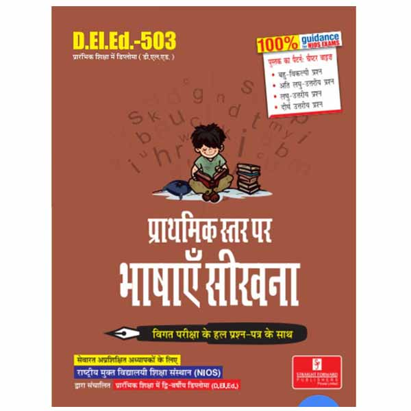 deled-503-book-hindi-medium