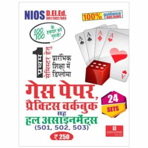 nios deled guess paper of 501, 502, 503 courses in Hindi medium