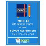 MA Hindi Assignments