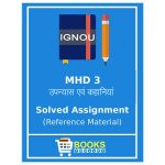 MA Hindi Solved Assignments