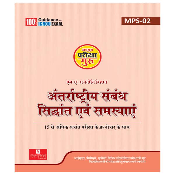 MPS-02 9789380597607