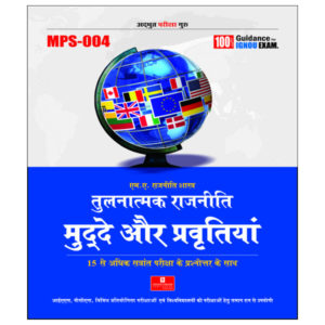 Ignou MA Political Science books