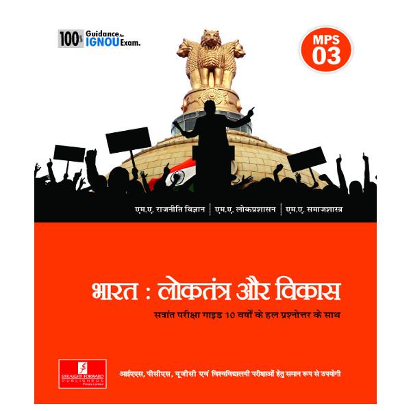MPS-03 Hindi