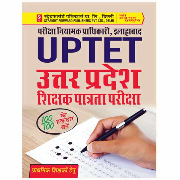 best uptet book in hindi