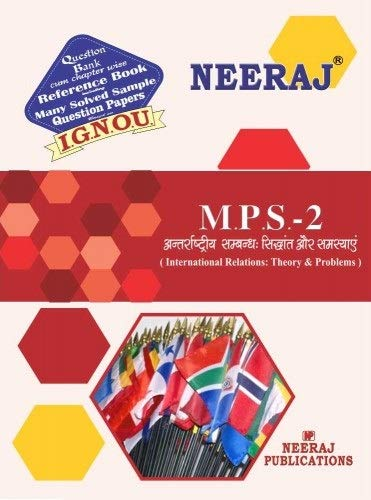MPS2-International Relations (IGNOU help book for MPS-2 in Hindi Medium )