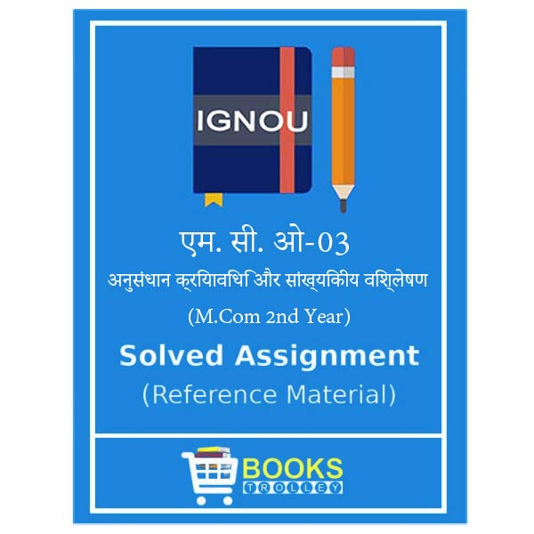 IGNOU MCO 3 Solved Assignment in Hindi Medium