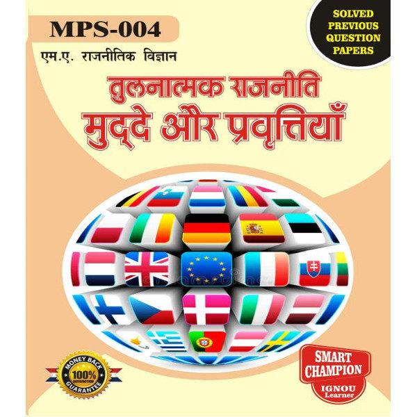 MPS-04 HM